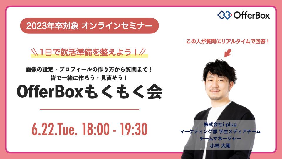 6/22(火)開催:【自己PRを作る!】画像の設定・プロフィールの作り方から質問まで!皆で一緒に作ろう!OfferBoxもくもく会