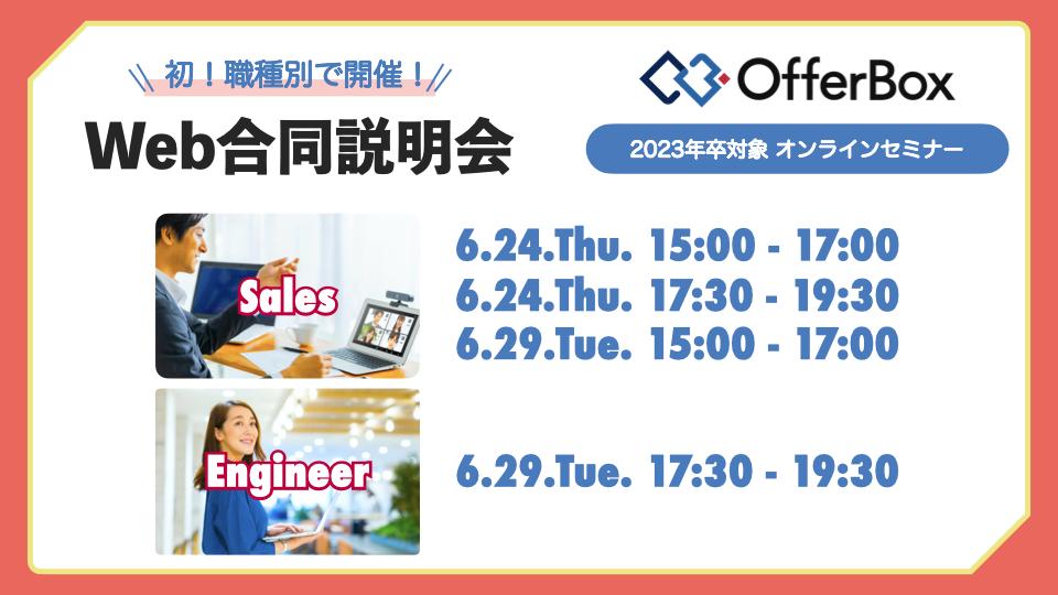 職種別初開催!【OfferBox】Web合同企業説明会を開催します!