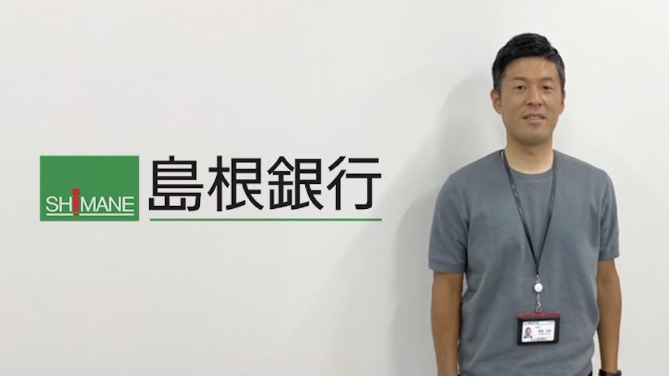 金融業界を志望していない学生がターゲット?:株式会社島根銀行 インタビュー