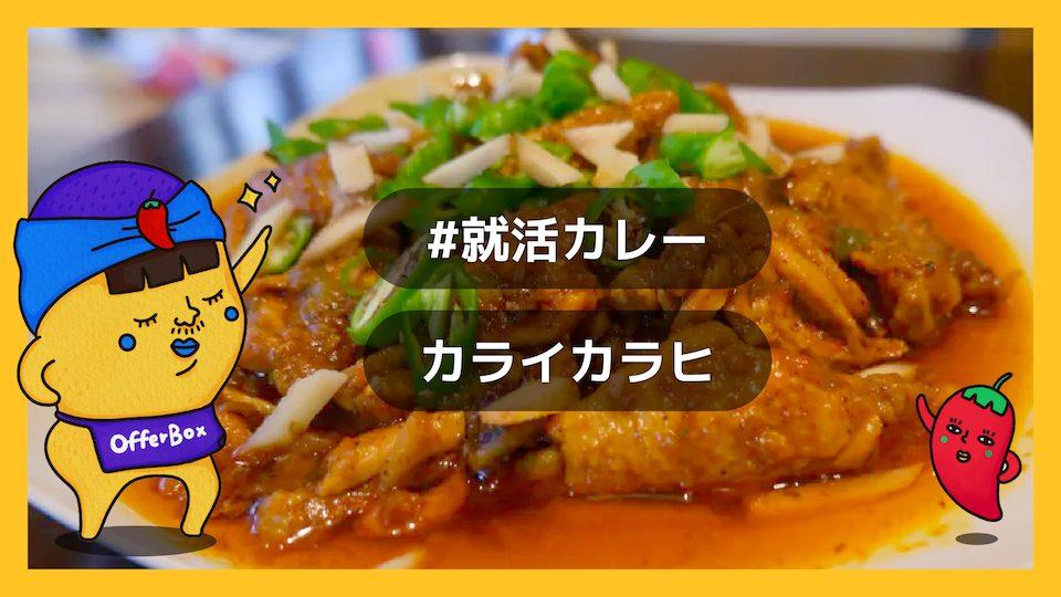 #高円寺のカレー屋に頼んで 就活をカレーにしてもらった:鈴村さんのカライカラヒ