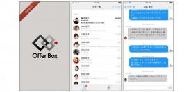 どこでも素早くメッセージ送受信可能!新卒採用担当者向けアプリ 「OfferBox Admin (オファーボックス アドミン)」を公開