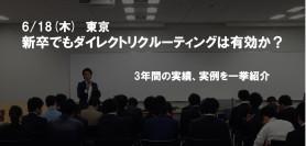 【6/18(木)東京】 新卒でもダイレクトリクルーティングは有効か?3年間の実績、実例を一挙紹介