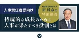 【7/28(火) 伝説の外資トップ・新氏講演】持続的な成長のために 人事が果たすべき役割とは何か