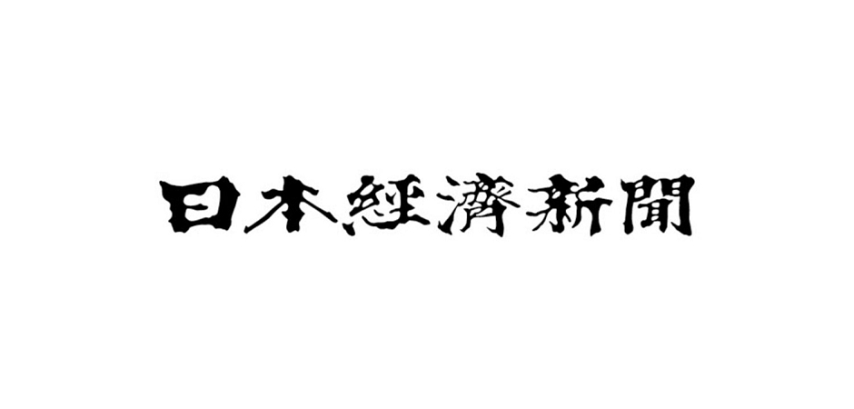 nikkei_logo