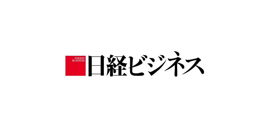 nikkeibusiness_logo