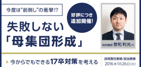 """【1/26(火)】失敗しない母集団形成 ―今度は""""前倒し""""の衝撃!?今からでもできる17卒対策を考える"""