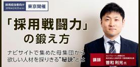 【2/25 東京】「採用戦闘力」の鍛え方 ―ナビサイトで集めた母集団から欲しい人材を採りきる秘訣とは
