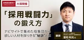 【2/22 大阪】「採用戦闘力」の鍛え方 ―ナビサイトで集めた母集団から欲しい人材を採りきる秘訣とは