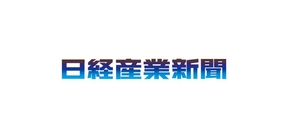 nikkeisangyo_logo