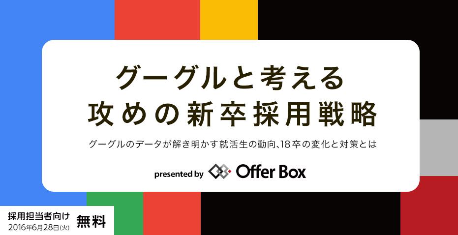 【6/28 東京】グーグルと考える攻めの新卒採用戦略