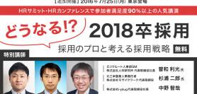 【7/25 東京】どうなる!?2018卒採用 ~採用のプロと考える採用戦略