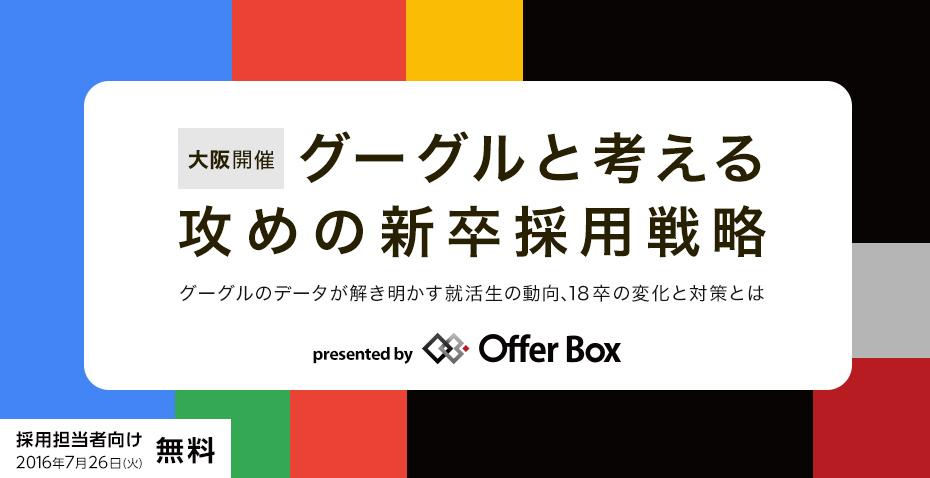 【7/26 大阪】グーグルと考える攻めの新卒採用戦略