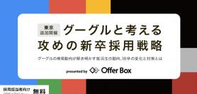【追加開催7/6 東京】グーグルと考える攻めの新卒採用戦略
