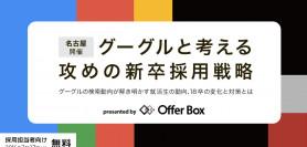 【7/27 名古屋】グーグルと考える攻めの新卒採用戦略