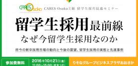 【10/21 大阪】留学生採用最前線 ―なぜいま留学生採用なのか