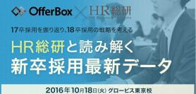 【10/18】HR総研と読み解く新卒採用最新データ ~17卒採用を振り返り、18卒採用の戦略を考える