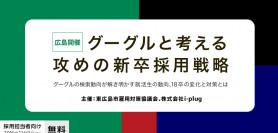 【11/9 広島】グーグルと考える攻めの新卒採用戦略