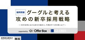 【11/28 福岡】グーグルと考える攻めの新卒採用戦略