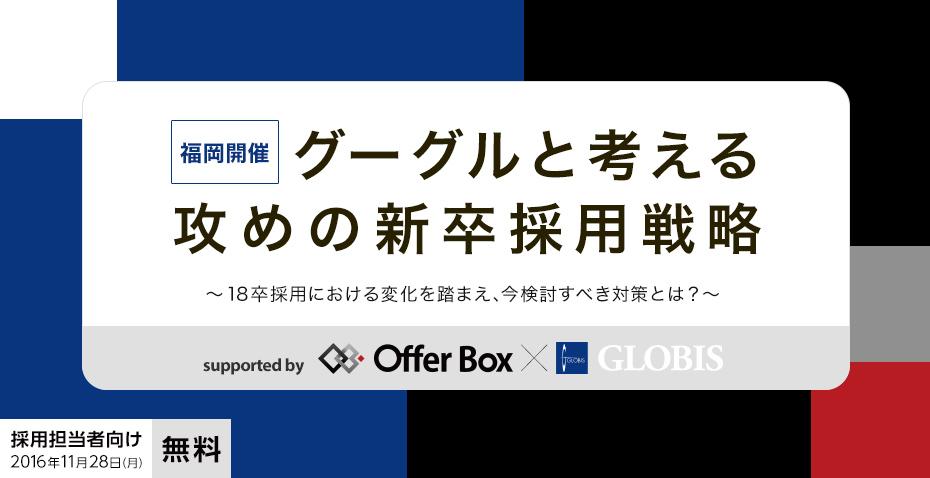 法人セミナーデザイン_第7弾_福岡_ (2)
