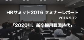 【セミナーレポート】2020年はどんな世界か?新卒採用戦国時代とは?