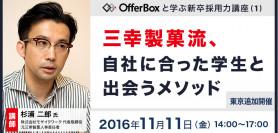【11/11 東京追加開催】三幸製菓流、自社に合った学生と出会うメソッド