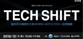 【12/1 東京】HRテクノロジーカンファレンス 「TECH SHIFT」