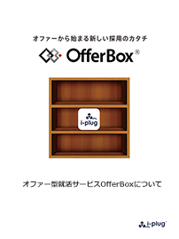 offerbox_univ