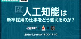 【12/9 大阪】人工知能(AI)は新卒採用の仕事をどう変えるのか?