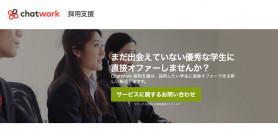 ChatWork株式会社と業務提携いたしました『ChatWork採用支援』リリース