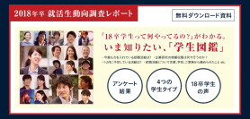 2018年卒就活生動向調査レポート「学生図鑑」 無料ダウンロード(オファーボックス)
