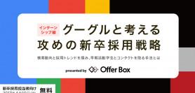 【4/10 東京】グーグルと考える攻めの新卒採用戦略 インターンシップ編