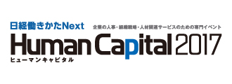 hc2017_logo+Next_330px