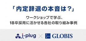 【6/15 東京】内定辞退の本音は?ワークショップで学ぶ、18卒採用に活かせる各社の取り組み事例