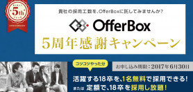 OfferBox5周年感謝キャンペーン