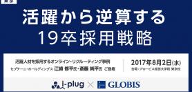【8/2 東京】活躍から逆算する19卒採用戦略