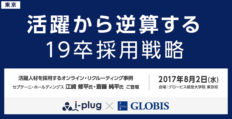 19senryaku_seminar_banner