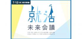 【7/12 東京】就活未来会議 βイベント