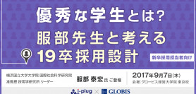 【9/7 東京】優秀な学生とは?服部先生と考える19卒採用設計