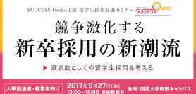 【9/27 SUCCESS-Osaka】競争激化する新卒採用の新潮流 -選択肢としての留学生採用を考える-