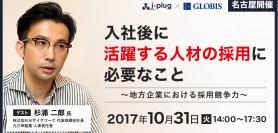 【10/31 名古屋】入社後に活躍する人材の採用に必要なこと ~地方企業における採用競争力~