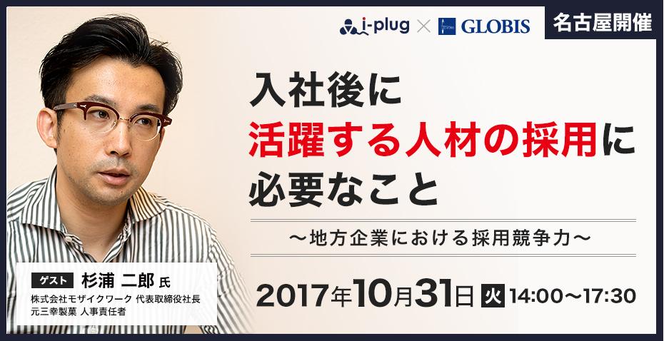 セミナー_入社後に活躍する人材の採用に必要なこと_名古屋_0907 (1)