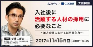 セミナー_入社後に活躍する人材の採用に必要なこと_大阪_0913