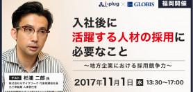 【11/1 福岡】入社後に活躍する人材の採用に必要なこと ~地方企業における採用競争力~