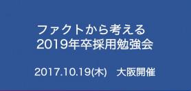 【10月19日 大阪開催】ファクトから考える2019年卒採用勉強会