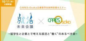 【10/11 CARES-Osaka】就活未来会議×CARES-Osaka-留学生と企業とで考える就活と〝働く〟のあるべき姿-