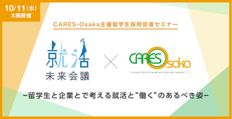 就活未来会議×CARES-Osaka
