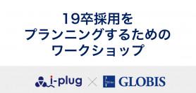 【10/17 東京】19卒採用をプランニングするためのワークショップ