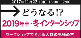 【11/22 東京】どうなる!?2019年卒・冬インターンシップ -ワークショップで考える人材の見極め方–