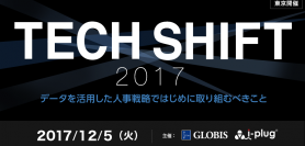 【12/5 東京】TECH SHIFT 2017