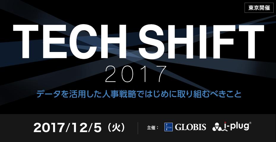 テックシフト930_20171109